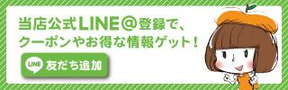 当店公式LINE@