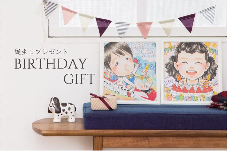 誕生 日 プレゼント